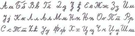 pisana-cirilica