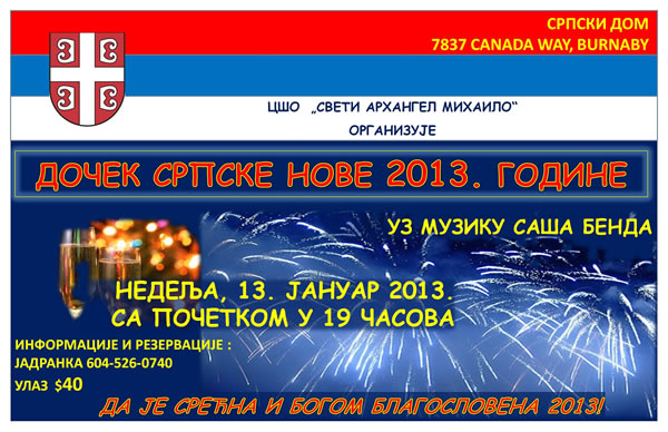 Српска нова година 2013.