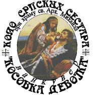 KSS Kosovka Devojka