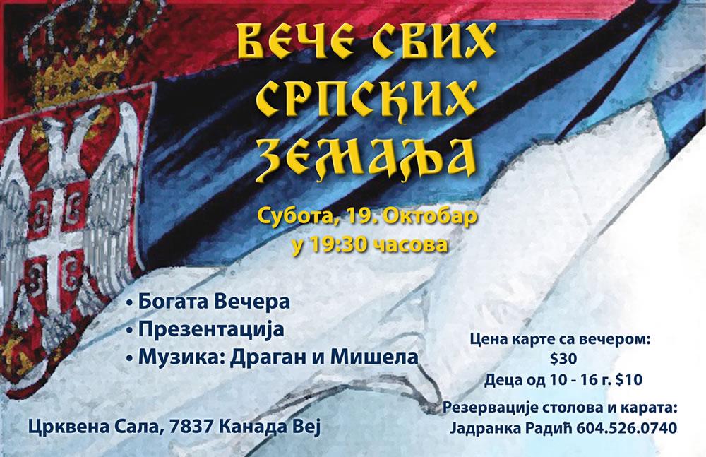 vece-srpskih-zemalja-2013-1000