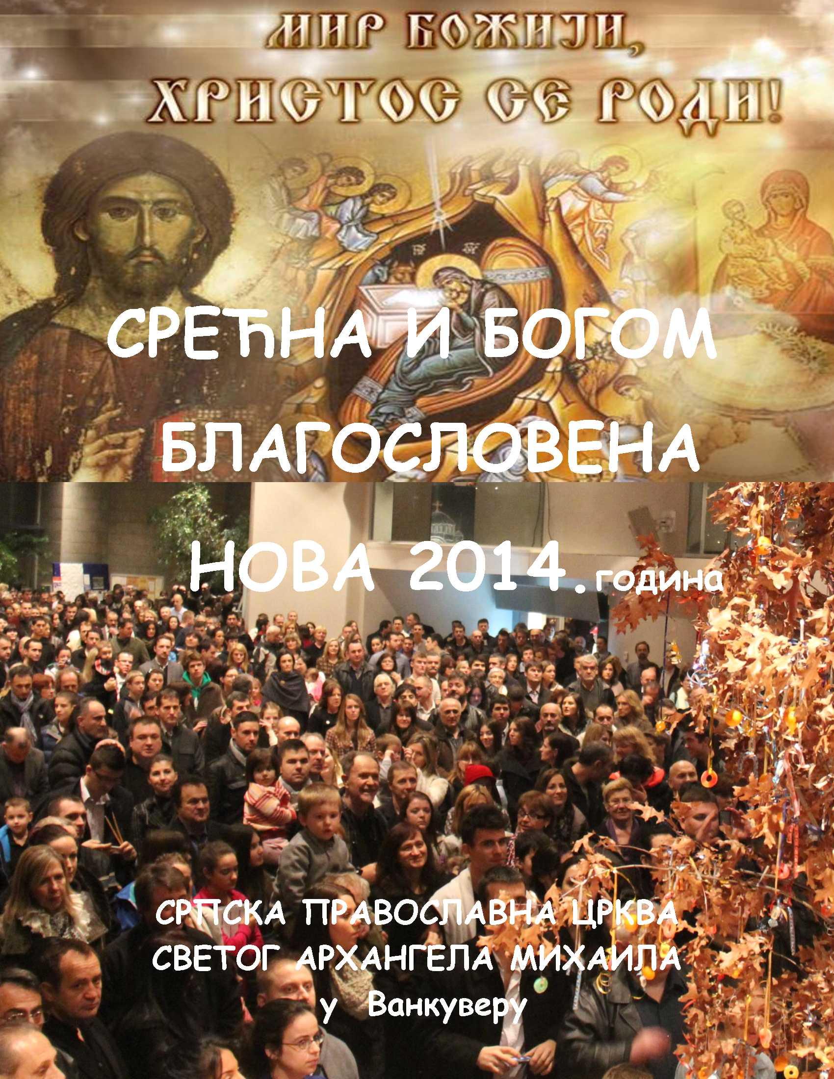 cestitka-nova-2014