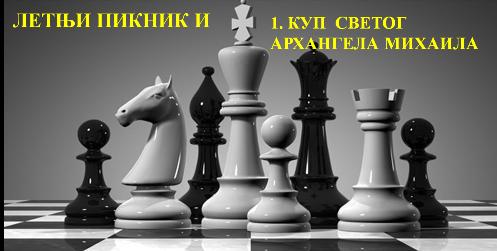 sahovski-turnir-2014