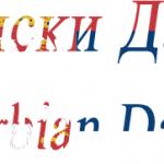 srpski-dani-znak-big