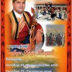 Djordjije_Koprivica_Poster