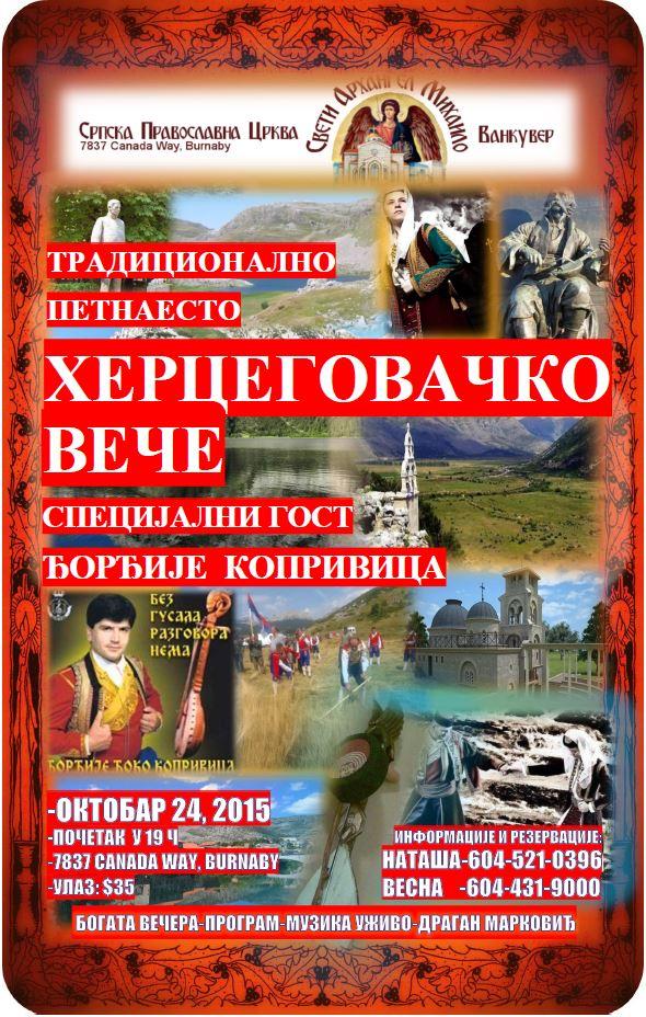 Hercegovacko_2015_Poster_4