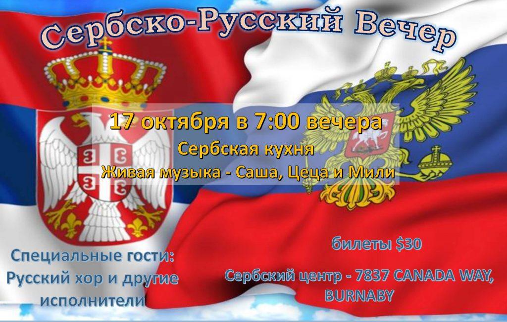 srpsko-rusko-vece-ru