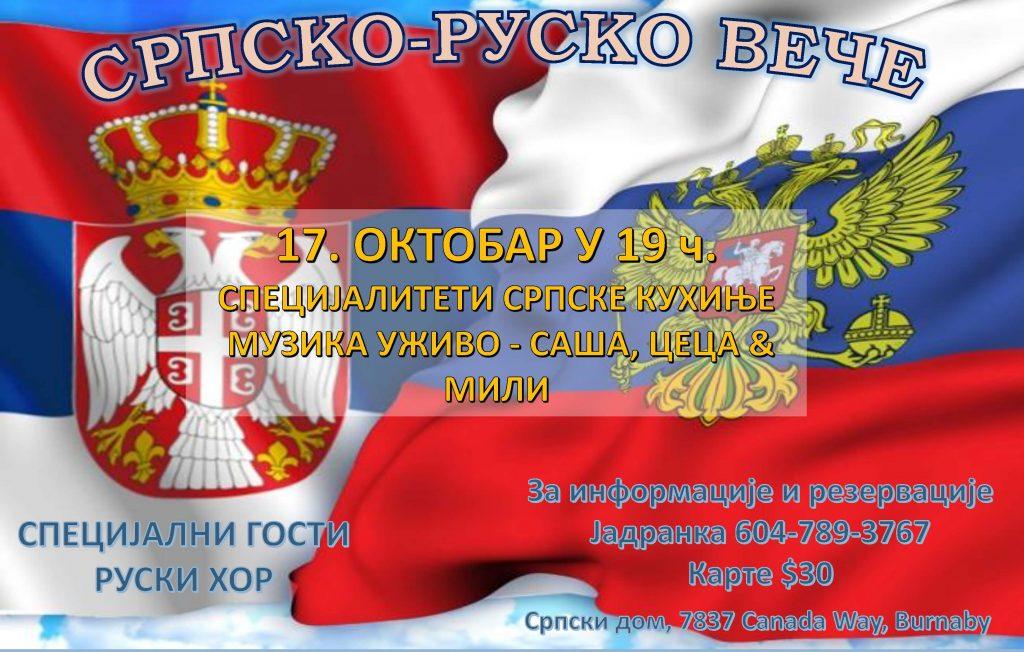 srpsko-rusko-vece-sr