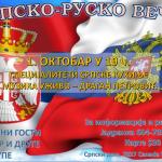 srpsko-rusko-vece-srpski