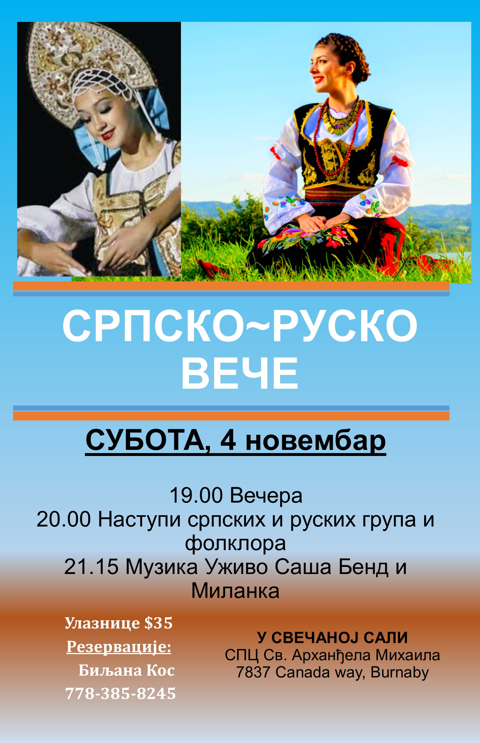 Srpsko rusko vece