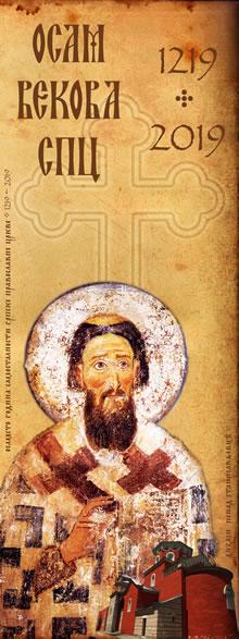 800 година Српске Православне Цркве
