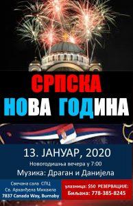 Српска нова година 2020 Ванкувер