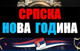 Српска нова година 2020