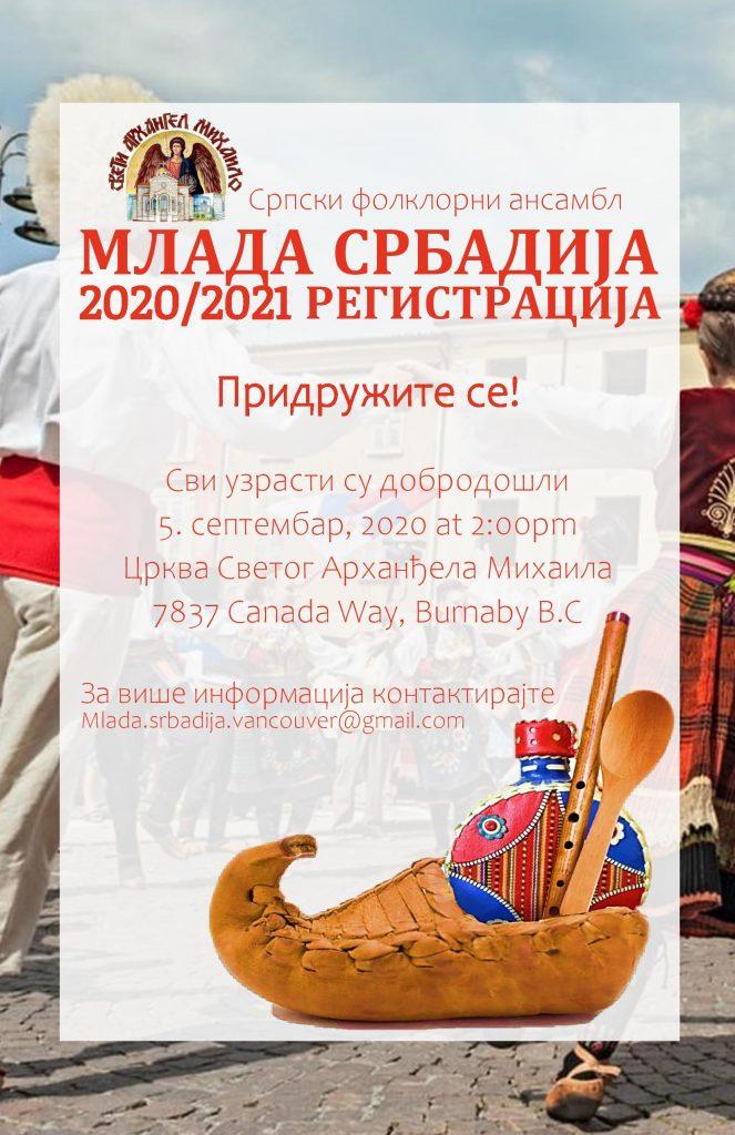 Mlada Srbadija - Srpski