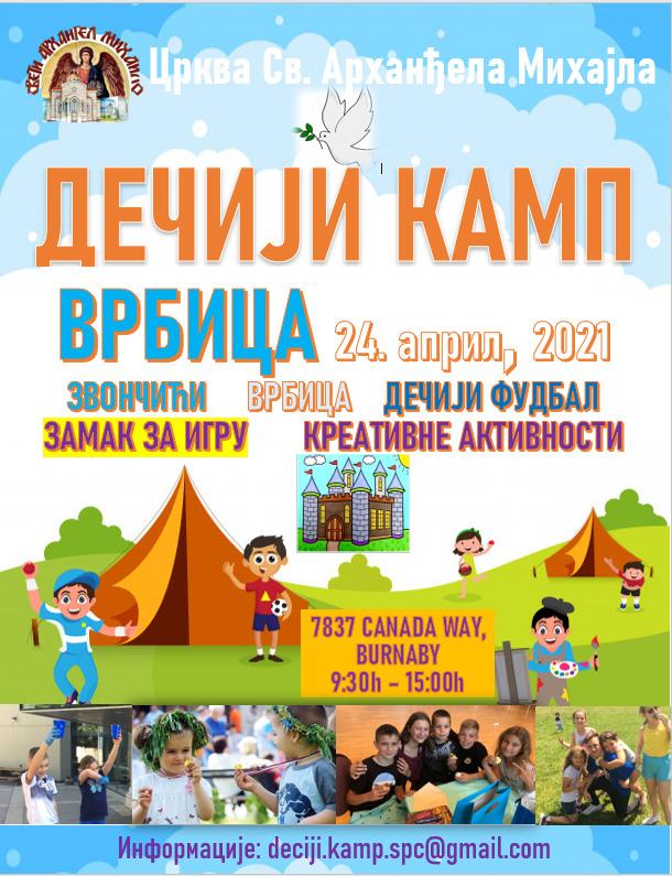 Дечији камп