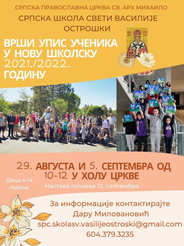 Srpska skola 2021/22
